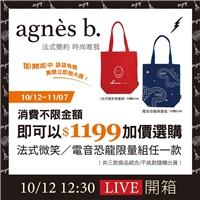 10/12正式開賣!消費不限金額即可加購agnès b. 指定品項