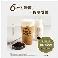 10/8-10/17,6次方歐蕾兩杯99元,奶茶控必喝,大人味奶茶