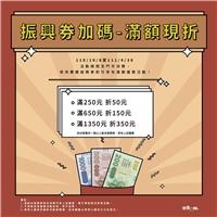 10/8起使用振興券至門市消費就能享【滿額現折】的優惠