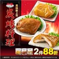 Hi-Life Original炭烤料理,香貢貢、貢貢香,買2件享88折優惠
