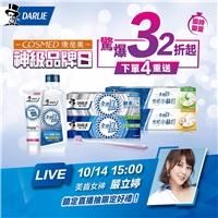 10/14-10/16,黑人牙膏神級品牌日,下單四重送