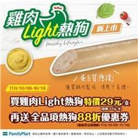 即日起~10/19,買雞肉Light熱狗,特價29元