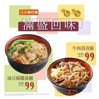 油豆腐雞湯麵,特價$99(原價$120),一口咬下大滿足
