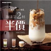 即日起~10/31(日),購買咖啡系列享第二杯半價
