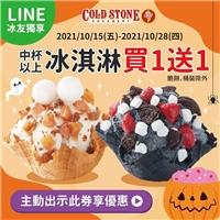 LINE冰友獨享,萬聖搗蛋吃冰GO,中杯以上冰淇淋,買1送1