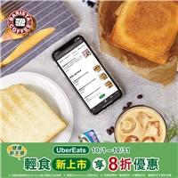 10/1到10/31期間,訂購輕食還可以享有8折優惠