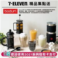 7-ELEVEN跟丹麥精品咖啡Bodum一起幫你打造#時尚居家