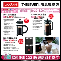 7-ELEVENX丹麥精品咖啡Bodum,集點送新登場