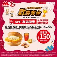 摩斯鱈魚堡+薯條(S)+抹茶紅豆米派+冰紅茶(L),優惠$150