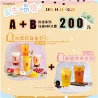 水果珍珠寶石系列任選2杯+嚴選原茶系列任選2杯,只要單一價200元