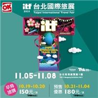 【2021 ITF台北國際旅展~OKgo優惠搶購中】