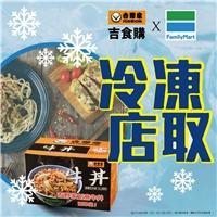 即日起,吉食購冷凍商品,可以在全家24H取貨