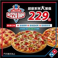指定口味外帶一個只要229元,12吋手拍大披薩,輕鬆帶回家