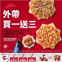 外帶訂餐享有買一送三優惠2個大比薩+厚燒醬烤BBQ(4排)+可樂1.25L