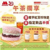 買蜜芋紅豆珍珠堡搭配冰紅茶,優惠價109元