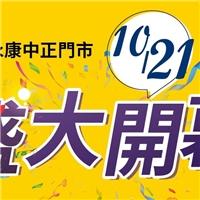 台南永康中正門市,招牌烤炸個人餐優惠價150元(原價210元)
