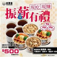 吉野家「振薪四人餐」現吃現賺,振薪激省四人餐500元(原價620元)