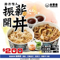 振薪激省雙人餐200元(原價318元),吃越多省越多