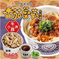 忠孝東食堂季節限定,番茄蘑菇烏龍麵+小牛/豚丼,套餐限定價169