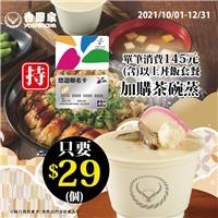 悠遊卡或悠遊聯名卡買145元(含)以上丼飯套餐,加購茶碗蒸只要29