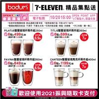 丹麥精品咖啡Bodum,精品集點送,輕鬆打造質感居家生活