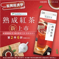 熟成紅茶,現在購買,第2件6折,清涼解渴又愜意紓壓