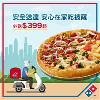 人氣餐點任你配,小披薩,義大利麵,點心,剛好399