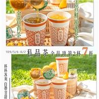 私品茶,全品項第2杯7折
