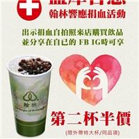 捐血者於捐血時自拍,於活動期間至翰林飲品外帶特大杯第二杯半價
