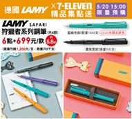 德國LAMYx7-ELEVEN精品集點送LAMY SAFARI狩獵者系列鋼筆