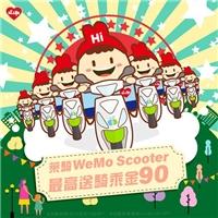 小萊會員註冊WeMo Scooter騎起萊,最高送騎乘金90