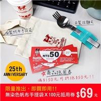 小壽子來台25週年紀念,叉燒拉麵套餐第二套5折