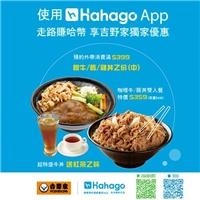 吉野家Xhahago,使用Hahago App,走路賺哈幣,獨家激省3重送