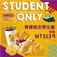 穿上學生制服,或是出示學生證,就能用139元購買青春限定學生餐