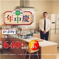 全聯年中慶,PXPay儲值金支付,每週六日單筆每滿800元共贈640點