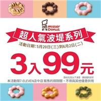 7-ELEVEN店中店專屬優惠,限45(含)元以下波堤,三入只要99元