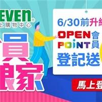6/30前升級成OPENPOINT會員登記送$30購物金