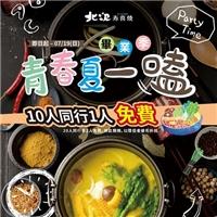 畢業季,到北澤壽喜燒用餐,10人同行1人免費