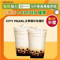 完成指定動作,有機會得CITYPEARL冰黑糖珍珠撞奶第二杯半價優惠