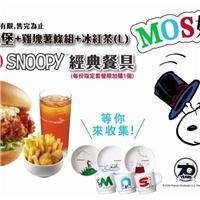 購買指定南洋雞腿堡套餐,加$199加購SNOOPY經典餐具