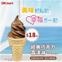 經典巧克力霜淇淋,OKmart的Line好康團購群組限定優惠10元/支
