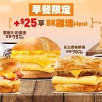 食破天驚好消息,早餐時段—「BK雞塊4pcs」加購價只要$25
