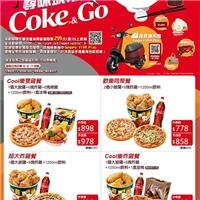 拿坡里X可口可樂 Coke&GO ,完成指定動作就有機會抽中大獎