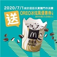 到小屈門市消費不限金額,就送麥當勞OREO冰炫風優惠券1張