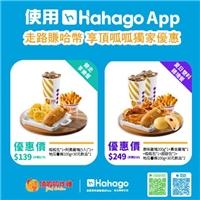 頂呱呱X Hahago運動超值優惠餐,走路賺哈幣換頂呱呱獨家優惠好禮