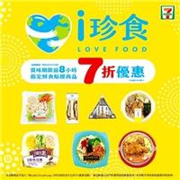 指定鮮食貼標商品,賞味期限前8小時,提供7折優惠