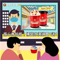 點購桶裝冰淇淋歡樂桶(OURS/950ml),享買一送一優惠