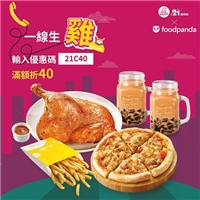 Foodpanda外送,單筆消費滿200元就折40元