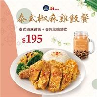 泰式椒麻雞飯搭配四季春冰茶(M),只要170元
