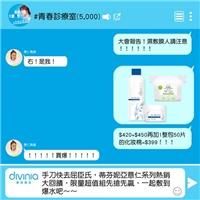 蒂芬妮亞薏仁潤白超值組限量推出,超殺價只要$399